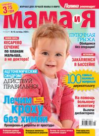 """Журнал """"Мама и я"""" издательства Edipresse"""